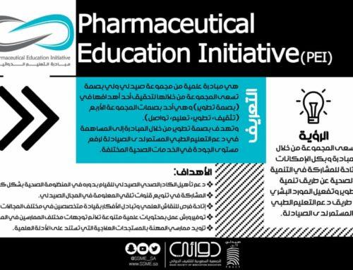 """""""دوائي"""" تستعد لإطلاق مبادرة التعليم الدوائية لأكثر من 600 ممارس للصيدلة"""