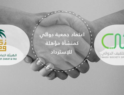 الجمعية السعودية للتثقيف الدوائي #جمعية_دوائي تحصل على اعتماد الهيئة العامة للزكاة والدخل كمنشأة مؤهلة للاسترداد