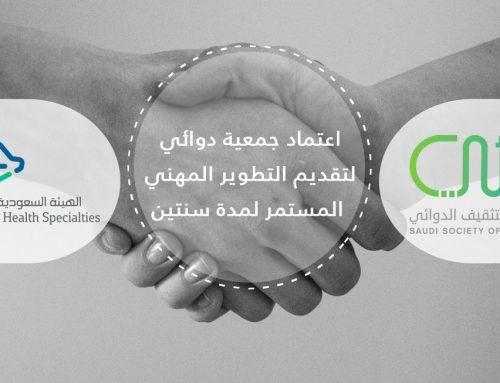 الجمعية السعودية للتثقيف الدوائي #جمعية_دوائي تحصل على اعتماد الهيئة السعودية للتخصصات الصحية لتقديم التطوير المهني المستمر لمدة سنتين
