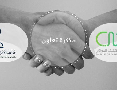 توقيع مذكرة تعاون بين جامعة الأميرة نورة والجمعية السعودية للتثقيف الدوائي