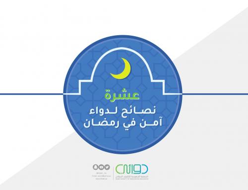 عشرة نصائح لدواء آمن في رمضان